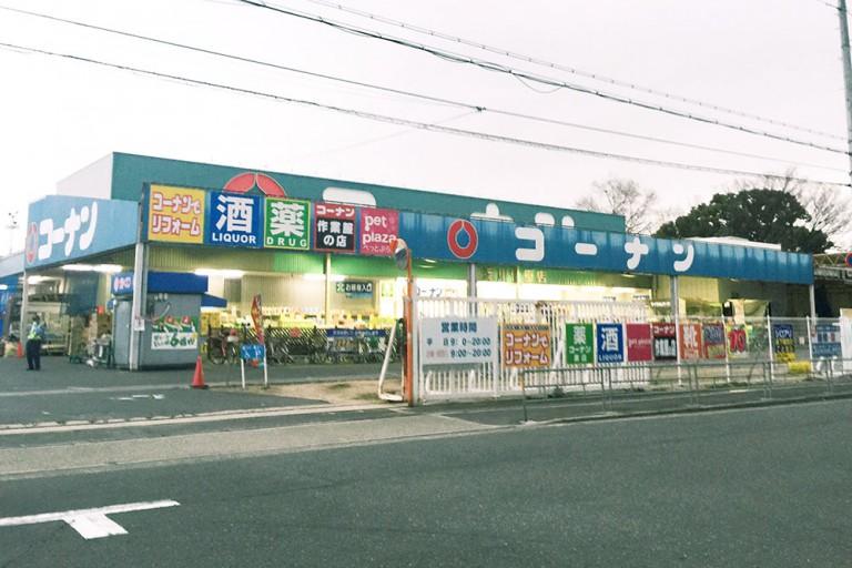 コーナン東淀川菅原店 books 閉店