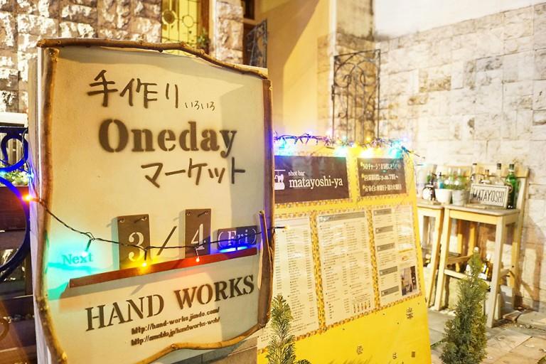 ハンドメイドの Onedayマーケット matayoshi-ya