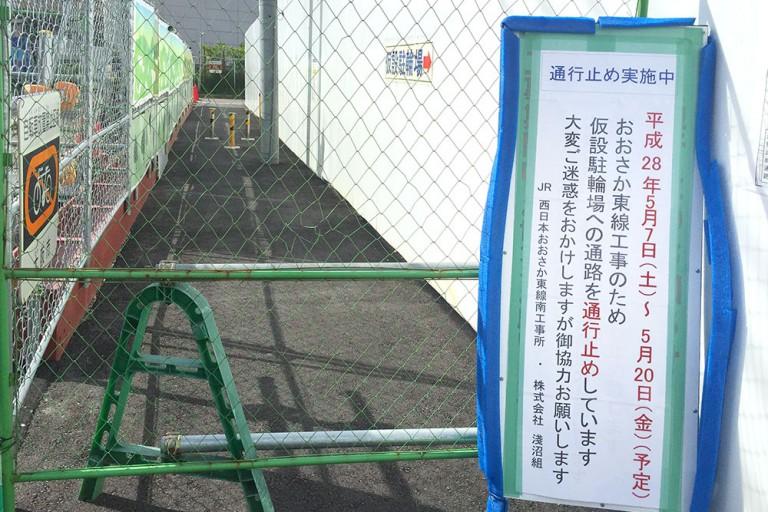 阪急 淡路駅 駐輪場