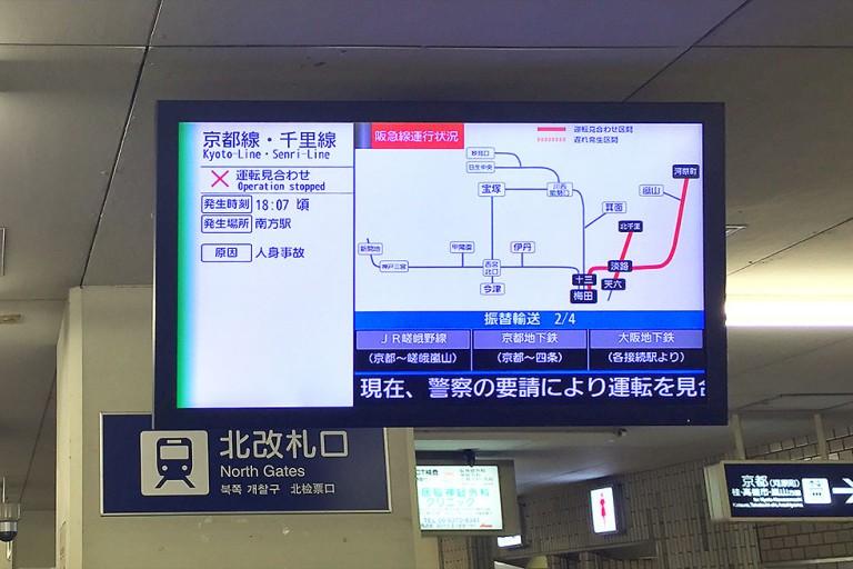 阪急京都線 人身 南方
