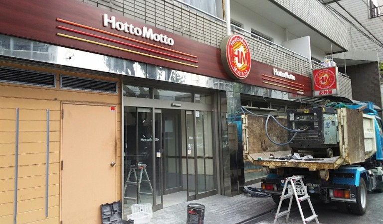 ほっともっと東淀川豊里店 改装
