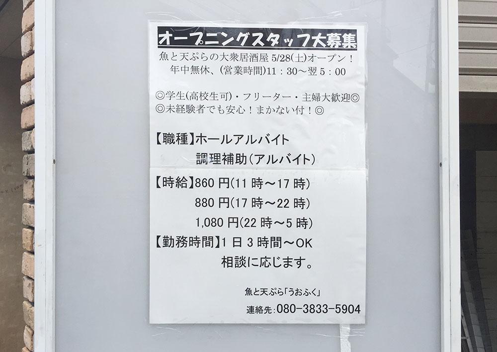 上新庄駅 北口 うおふく 魚と天ぷら