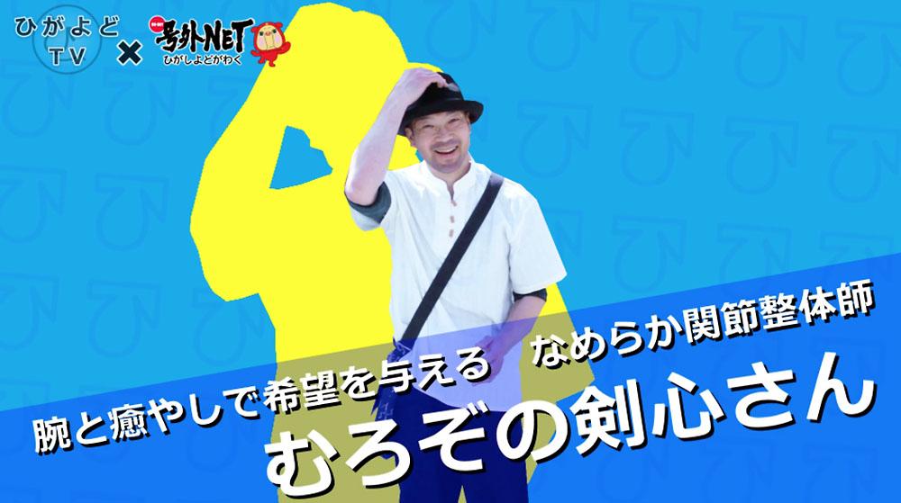ひがよどTV YOUTUBE