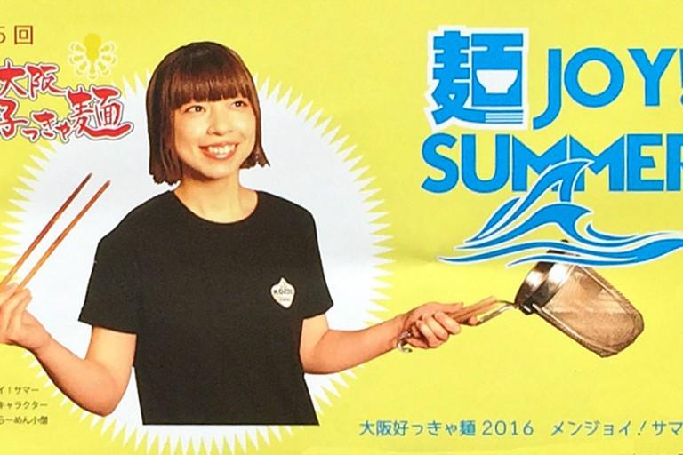 大阪好っきゃ麺2016 スタンプラリー