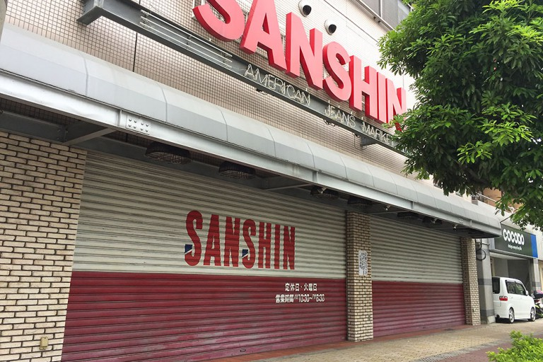 SANSHIN 三信衣料 ジーンズ 上新庄 リニューアル
