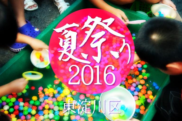 東淀川区 夏祭り2016
