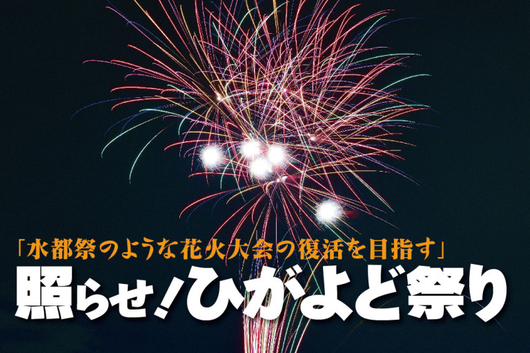 照らせ!ひがよど祭り 水都祭 花火大会