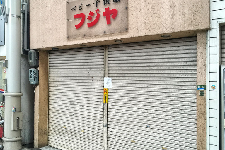 淡路本町商店街 フジヤ 子供服
