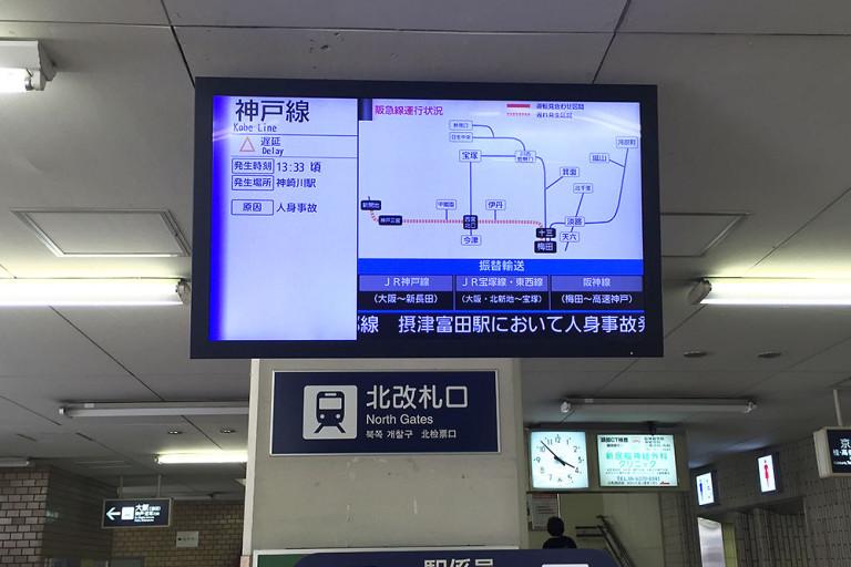 阪急京都線 遅延