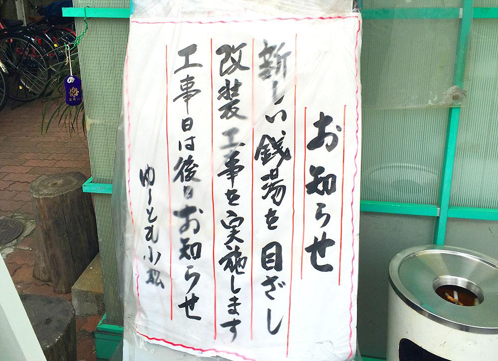 炭酸温泉 ゆ~とも小松&レストランとき
