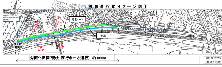 淀川北岸線 対面通行化