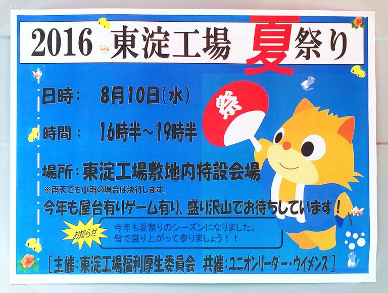 神戸屋夏祭り