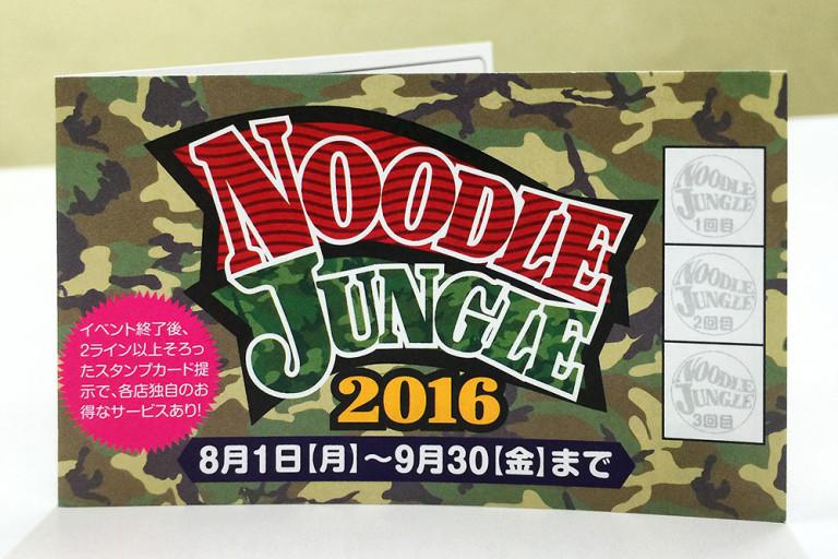 ラーメン店スタンプラリー「ヌードルジャングル」 2016