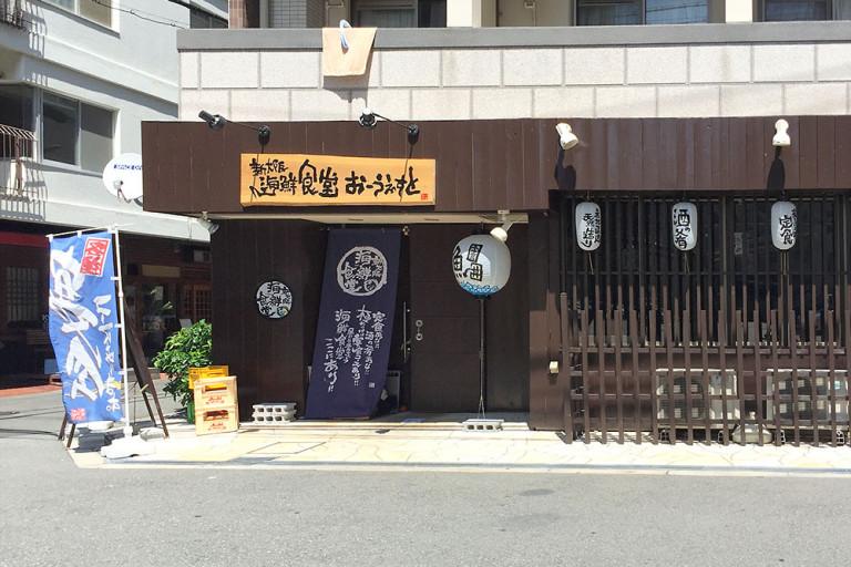 新大阪海鮮食堂おーうえすと