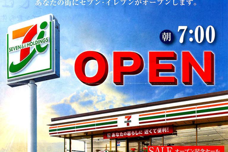 セブン-イレブン 上新庄3丁目店 オープン