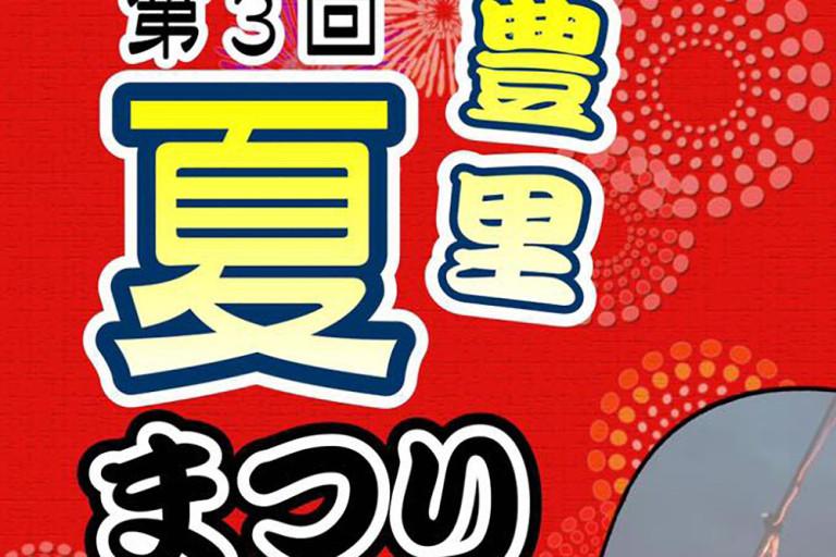 第3回 豊里夏まつり 2016 盆踊り 模擬店
