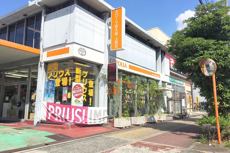 トヨタカローラ新大阪 上新庄店