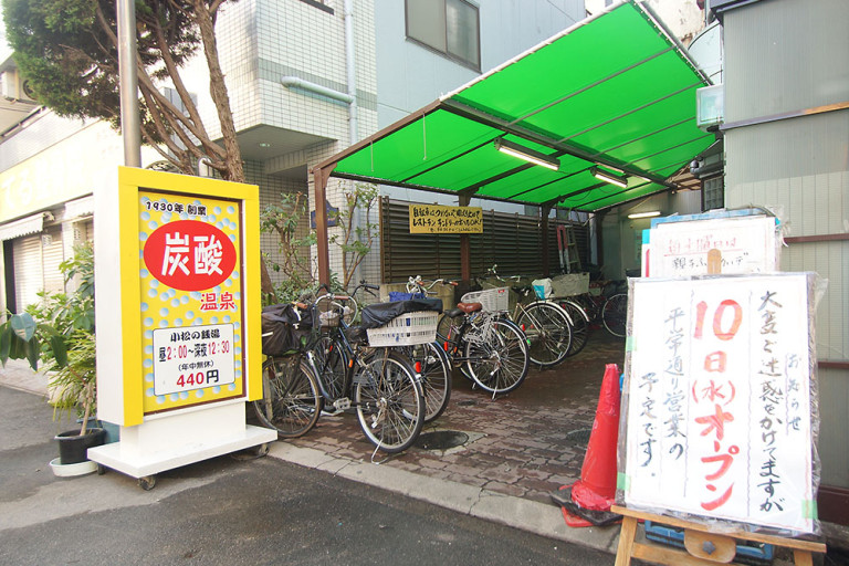 小松商店街の温泉「ゆ〜とも」 リニューアルオープン