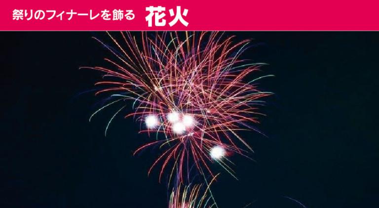 照らせ!ひがよど祭り 2016 花火