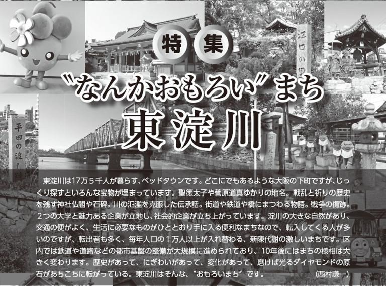 大阪春秋 秋号 なんかおもろいまち 東淀川