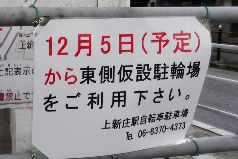 自転車置き場移転告知5