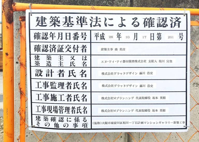 相川 ローソン マンション 西陣染色 TIMES VALUE RESIDENCE