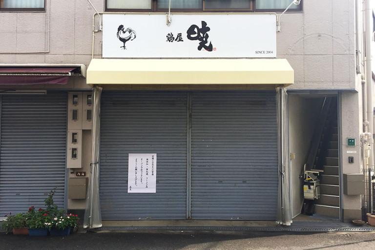 上新庄駅 北口 ラーメン屋 暁