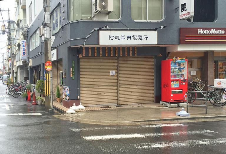 小松 阿波半田製麺所 うどん 東淀川区