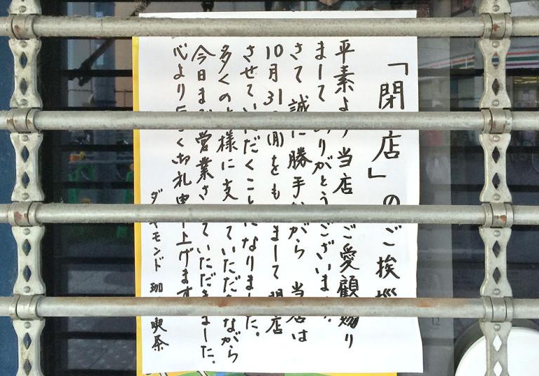 阪急 淡路 喫茶ダイヤモンド