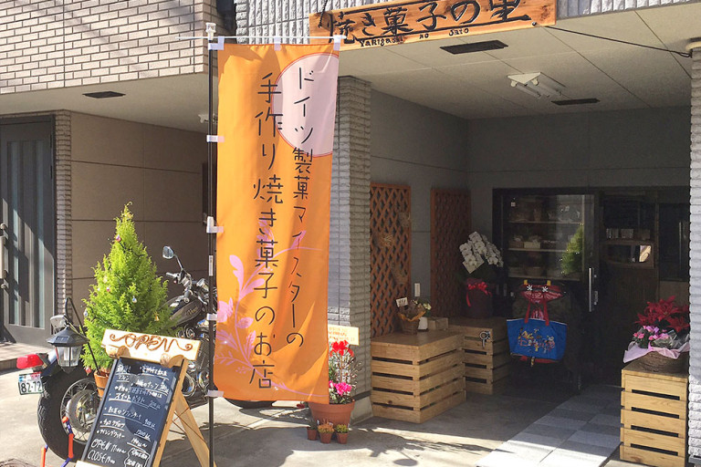 パティシエ マイスター ドイツ 焼き菓子の里 東淀川区 菅原