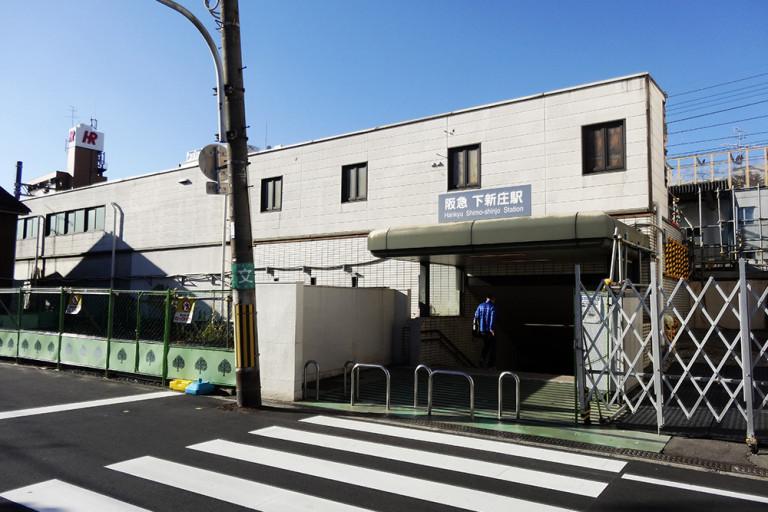 下新庄駅東口