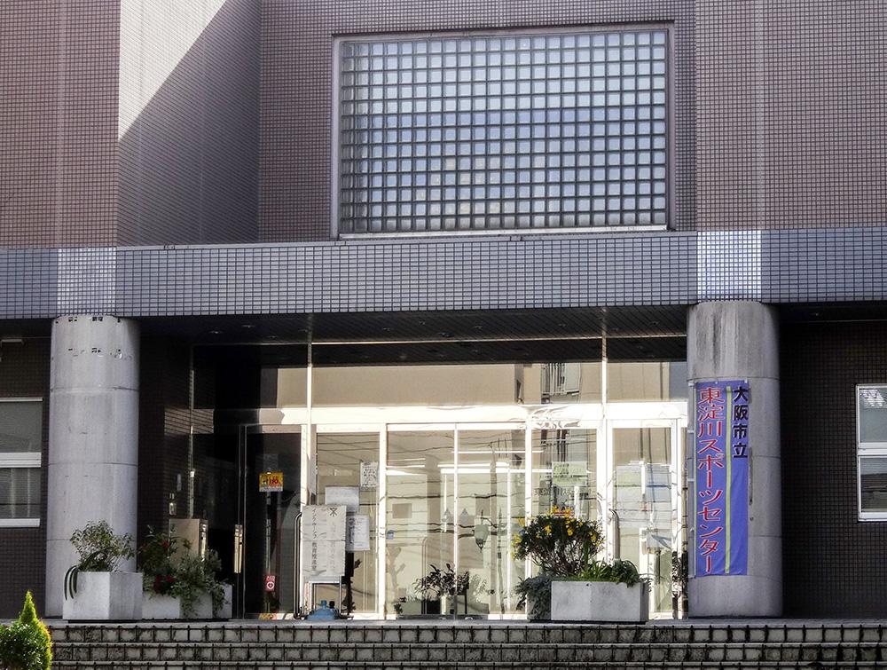 東淀川スポーツセンター