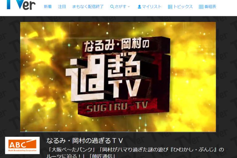 過ぎるTV