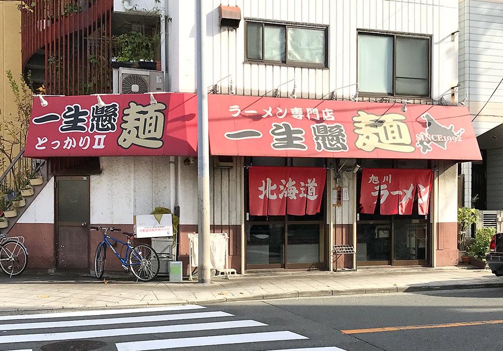 一生懸麺 とっかりⅡ 塩ラーメン 東淀川区 上新庄
