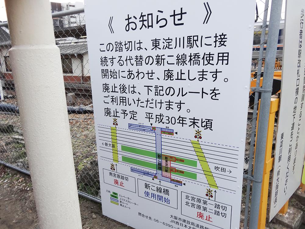 東淀川駅踏切