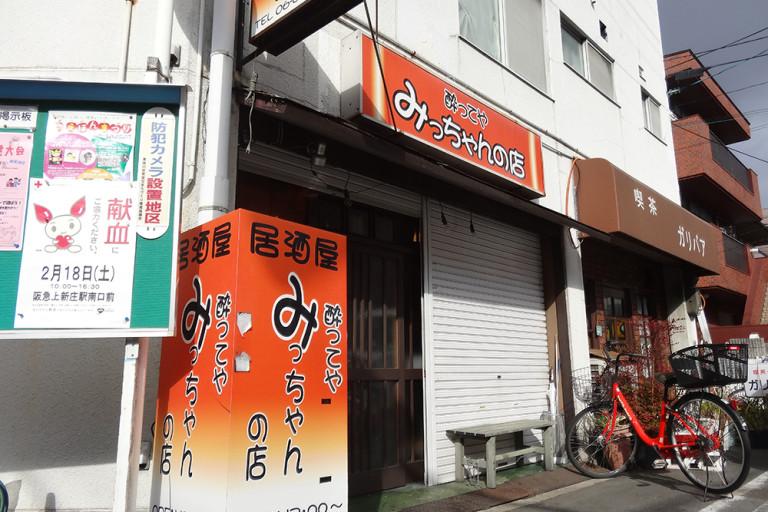 みっちゃんの店