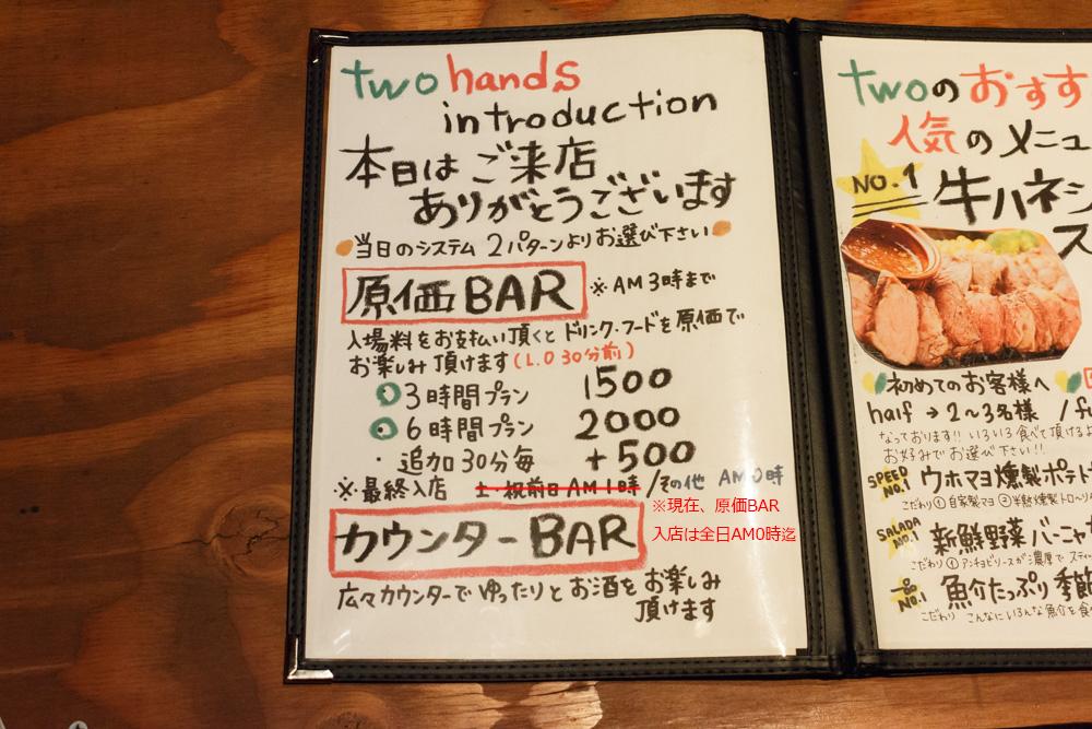 Twohands