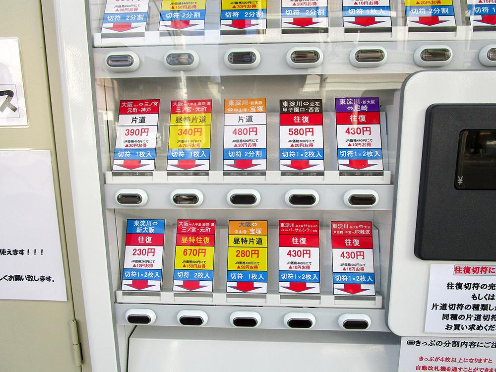 格安きっぷ東淀川駅前