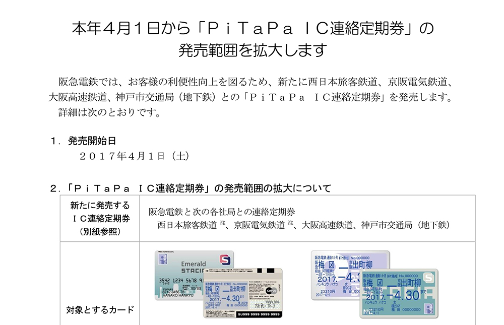 阪急連絡定期プレスリリース