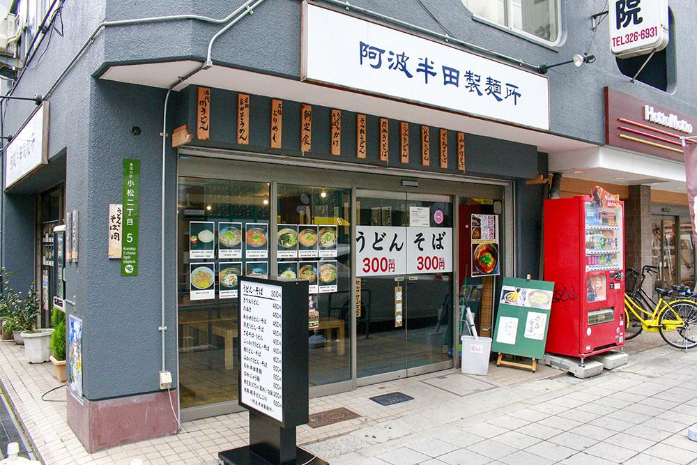 阿波半田製麺所