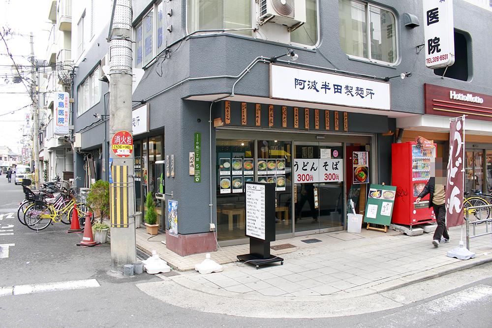 阿波半田製麺