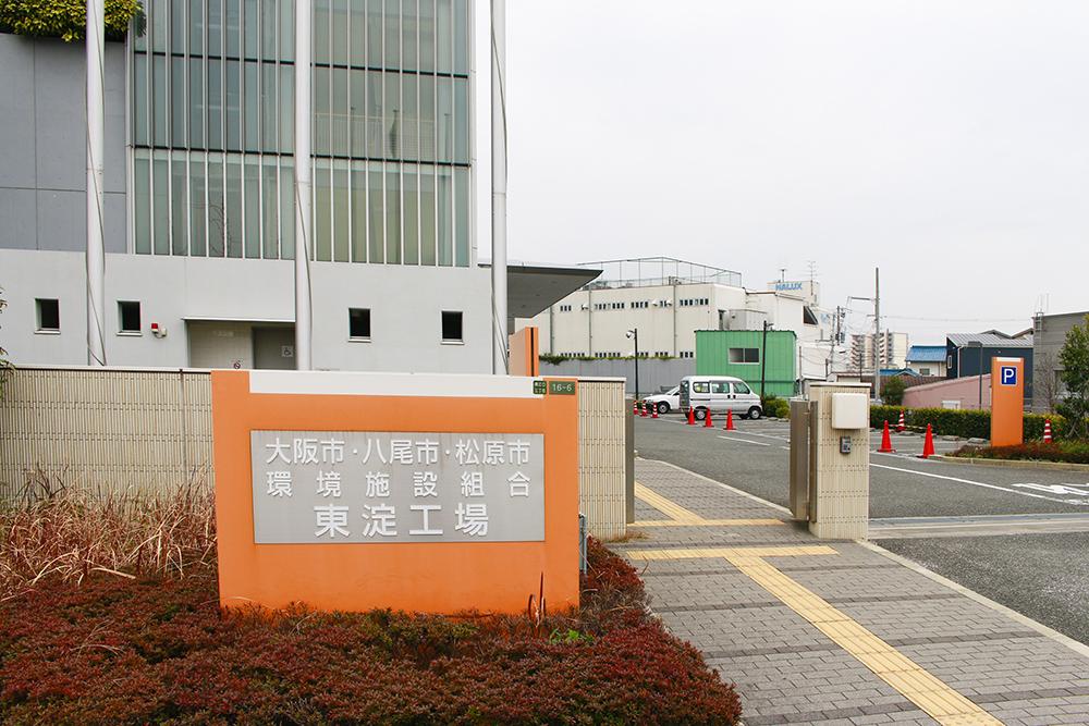 ごみ焼却工場東淀工場