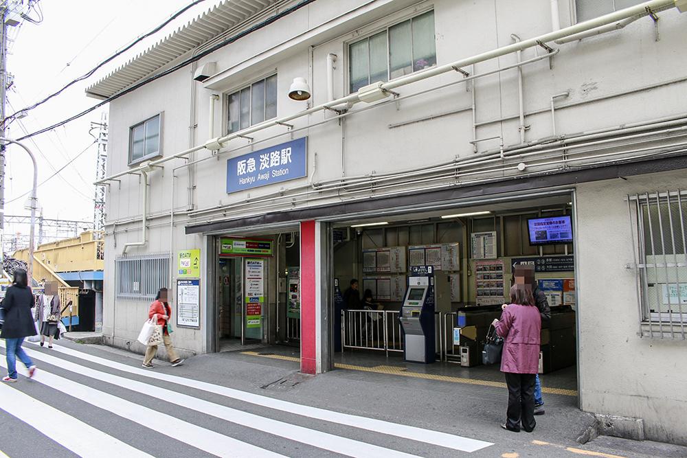 淡路駅西口
