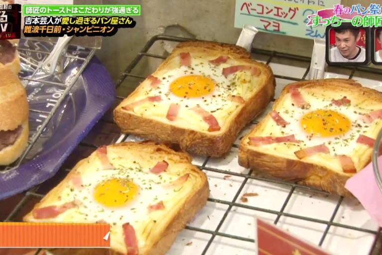 シャンピニオン 過ぎるTV