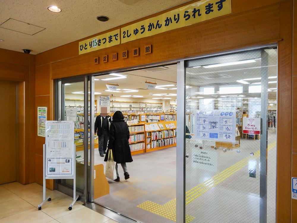 東淀川図書館Wifi