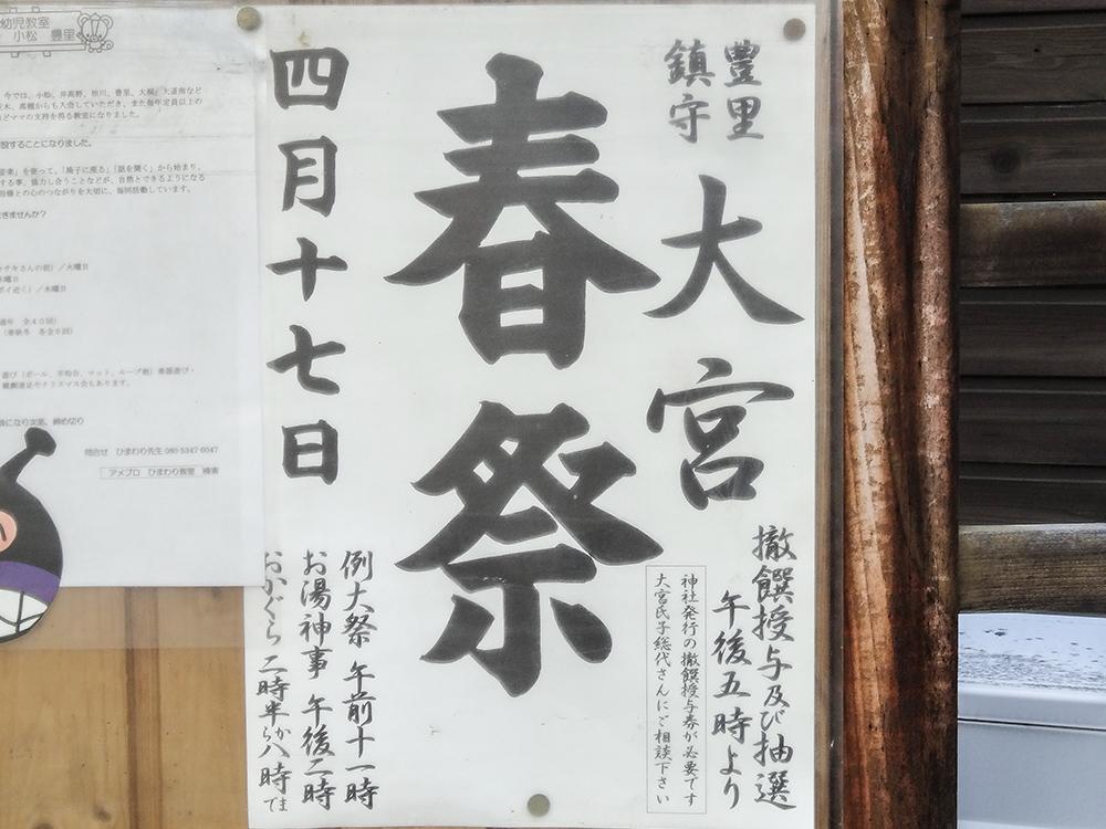 大宮神社春祭り