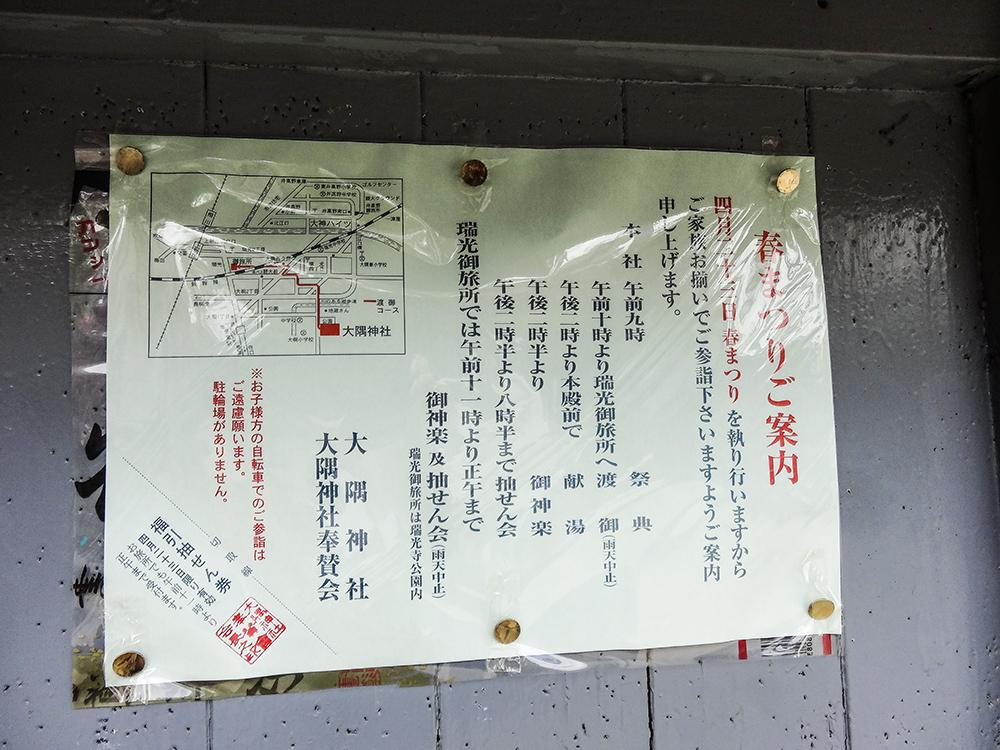 春祭り大隅神社