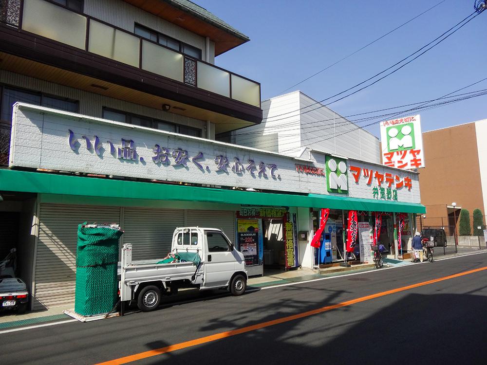 マツヤデンキ井高野