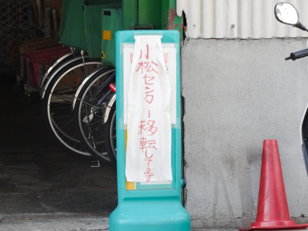 小松ヤマト