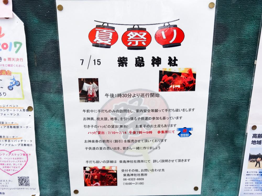柴島神社夏祭り